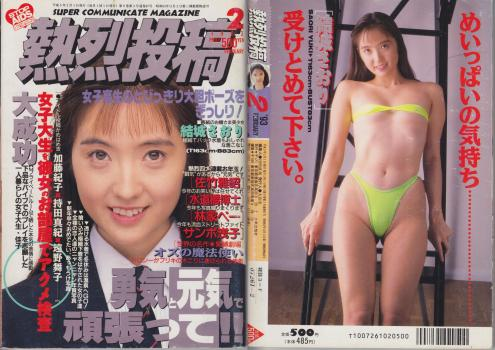 adult magazines Japanese porn