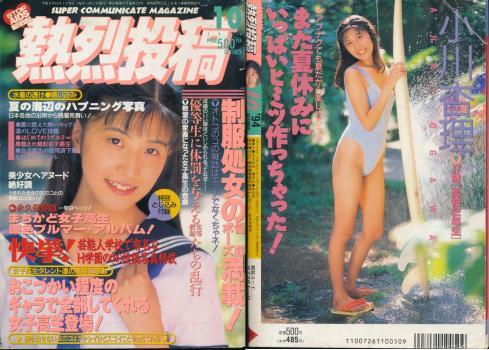 Nudes japanese magazines