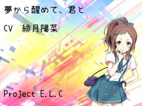(同人音声)[151218][Project E.L.C] 【耳かき・マッサージ】夢から醒めて、君と【癒やし】