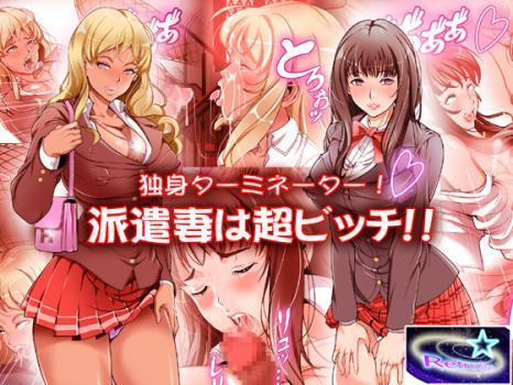 (同人CG集)[151230][レトロスター] 独身ターミネーター!派遣妻は超ビッチ!!,Present -Angel Kiss-,花の輪 2 (3CG)