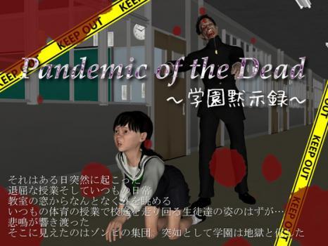 [151205][vagrantsx] Pandemic of the Dead -学園黙示録- [481M] [RJ166564]
