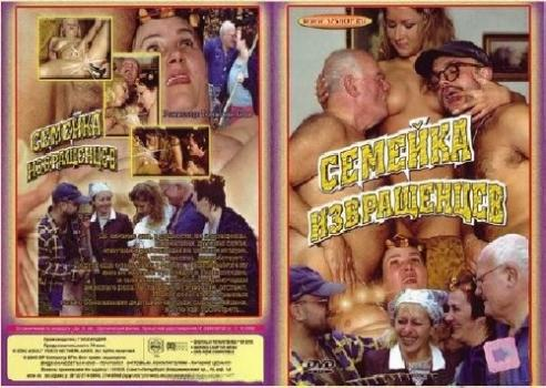 Perverse Family Games (2002)