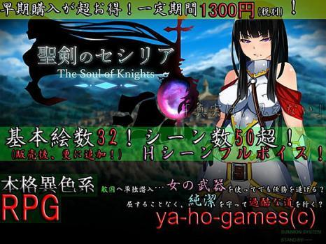 [141227][ya-ho-games] 聖剣のセシリア~The Soul of Knights~ (Ver.1.60h) [1641M] [RJ138193]