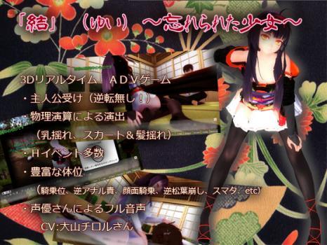 [160307][Polymation Games] 「結(ゆい)」~忘れられた少女~ [1133M] [RJ168748]