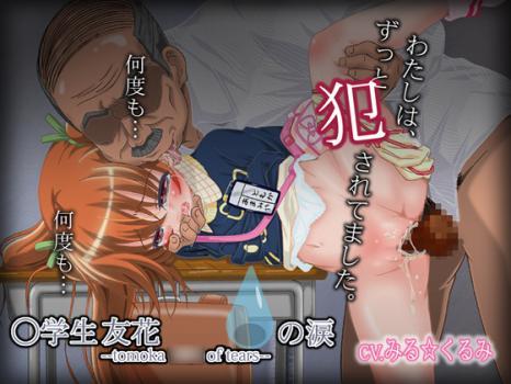 [160327][st.ろろろ] ○学生 友花の涙 --tomoka of tears-- [802M] [RJ173607]